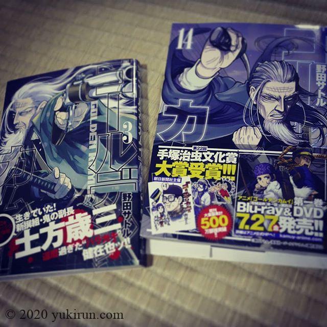 昨日とうとう念願のゴールデンカムイ14巻買いに行ったんですが…間違えて 3巻を買ってしまいました (汗)事前に連絡して今日 、新刊と取り替えてもらいました(^o^)丸善のお姉さん、ありがとう!でも、どっちも土方歳三表紙だから、パッと見、分からなかった…(/_;) #manga #goldenkamuy