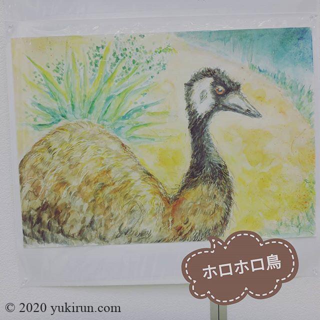 #京都動物園 で描いた #京都写生会 の私の作品です。 #みやこめっせ で行われている # アートめっせ で展示中。#painting